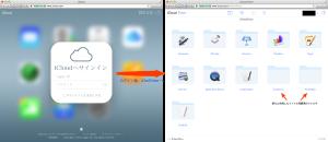 iCloudDrive_login